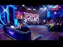 Прямой эфир с А.Малаховым Россия HD-2019.05.18 Евровидение 2019. Обсуждаем финал