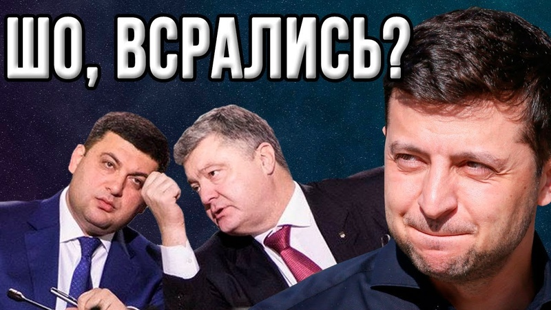 Скандал Место Порошенко и Гройсмана не в парламенте а на скамье подсудимых