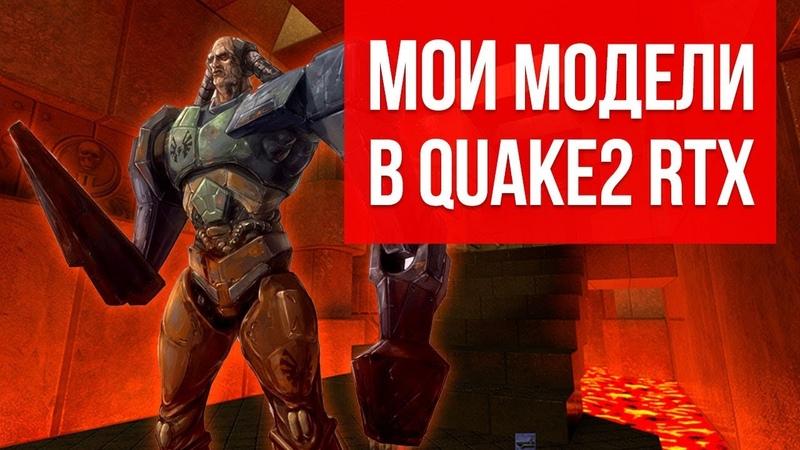 Мои модели в Quake 2 RTX Презентация Nvidia GDC