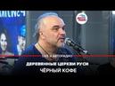 🅰️ Чёрный кофе - Деревянные Церкви Руси LIVE @ Авторадио