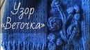 Узор спицами «Веточка с шишечками и листиками» вышивка «Цветок». Экспресс МК для вязания по кругу.