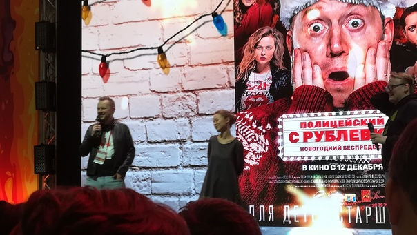 Что было на презентации комедии «Полицейский с Рублёвки: Новогодний беспредел 2»