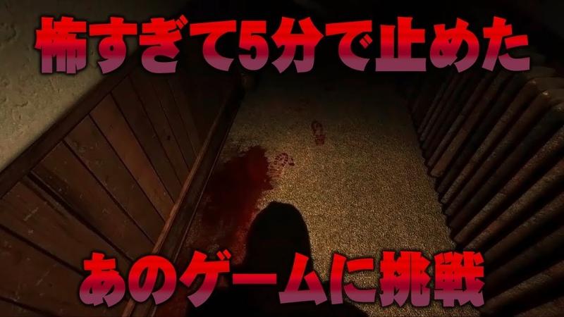 【Ханае Нацуки играет в Outlast】 part1