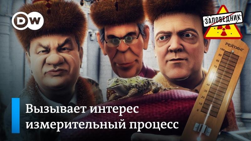 Сказ о том как Путину рейтинг через телевизор поднимали Заповедник выпуск 60 сюжет 1