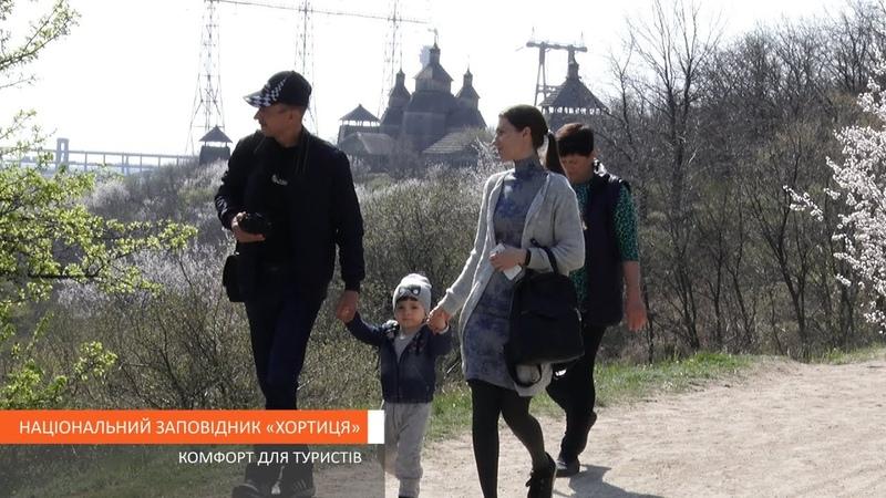 Національний заповідник «Хортиця» комфорт для туристів
