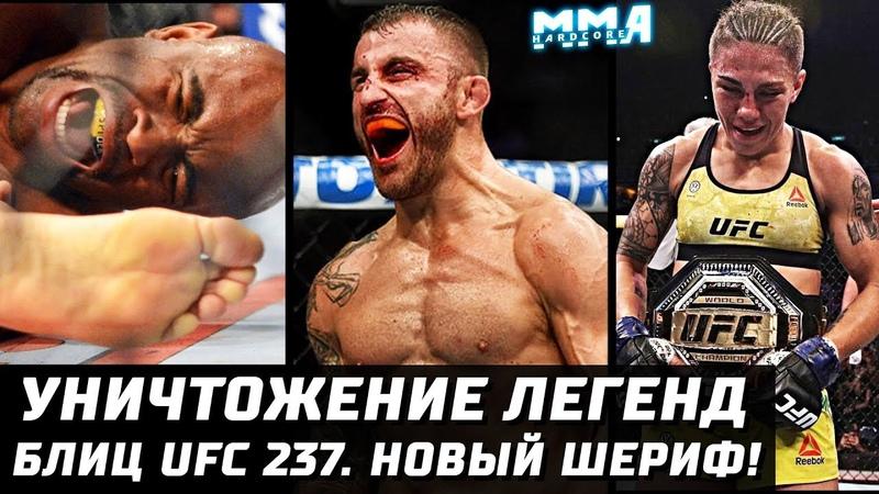 ЧТО СЛУЧИЛОСЬ НА UFC 237 КАК ХОРОНИЛИ ЛЕГЕНД НОВЫЙ ШЕРИФ. ВОЛКАНОВСКИ, АЛЬДО, СИЛЬВА, НАМАЮНАС