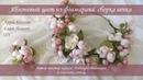 Яблоневый цвет из фоамирана, сборка венка, мастер-класс / Apple blossom | foam flowers | DIY
