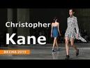 Christopher Kane Модная Весна-Лето 2019 в Лондоне / Одежда, обувь, сумки и аксессуары