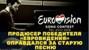 Продюсер победителя «Евровидения» оправдался застарую песню Новости шоу бизнеса