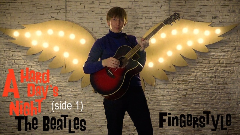 The Beatles - A Hard Day's Night - album (side 1) Fingerstyle Guitar