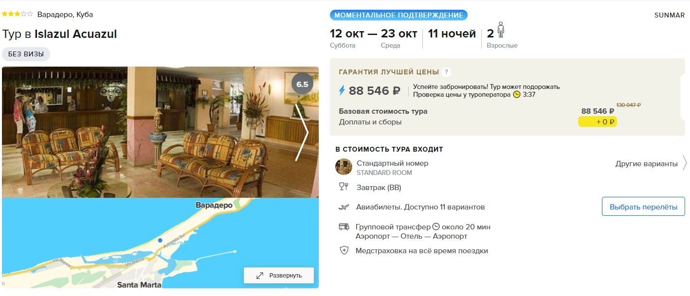 Туры на Кубу из Москвы на 11 ночей от 44300₽/чел в октябре
