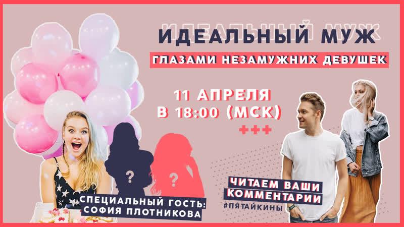Идеальный муж глазами незамужней девушки Соня Плотникова гость прямого эфира Pyataykins