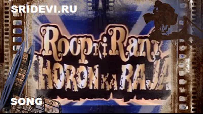 Песня Roop Ki Rani Choron Ka Raja (Rap) из фильма Сдержать клятвуRoop Ki Rani Choron Ka Raja (hindi, 1993)