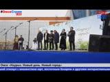 Наурыз 2019 в Омске «Наурыз. Новый день. Новый город» большой этноаул с множеством юрт, восточным базаром