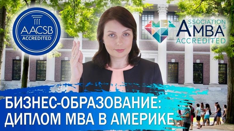 Бизнес-образование: диплом МВА в Америке