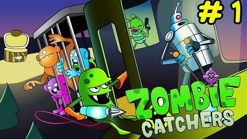 ОХОТА на ЗОМБИ СОЧНЫЙ ЛИМОНАД мульт игра ДЛЯ ДЕТЕЙ Zombie catchers 1