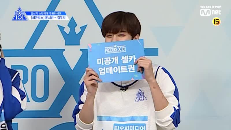 [단독/X101스페셜] 히든박스 미션ᅵ윤서빈(JYP) VS 김우석(티오피미디어)