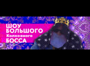 Show Big Kolxxxoz Boss - 1 Выпуск Гость Витя АК-47 Пародия BRB