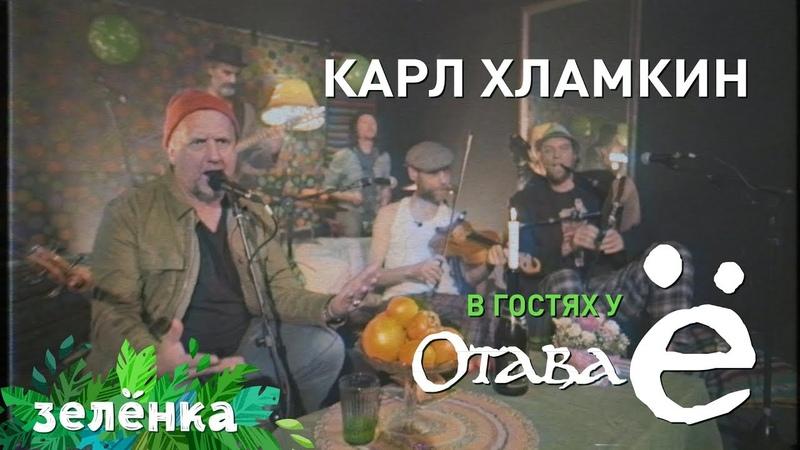 Отава Ё и Карл Хламкин - Ласточка (Зелёнка)
