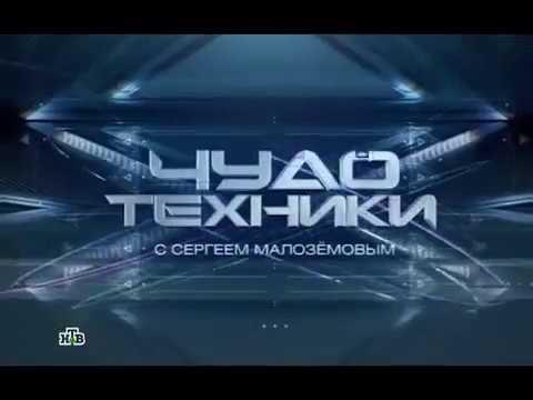 Передача «Чудо Техники», НТВ, июнь 2014