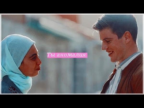 Guzman and Nadia Без тебя я не я