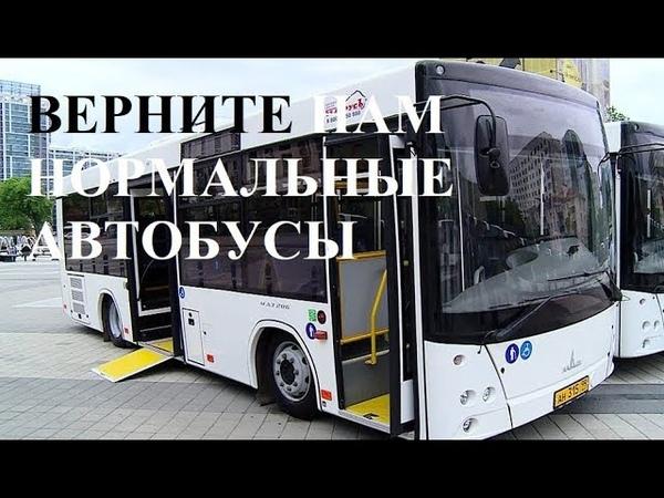 Верните Автобусы Сочи Лазаревское Разослали обращения