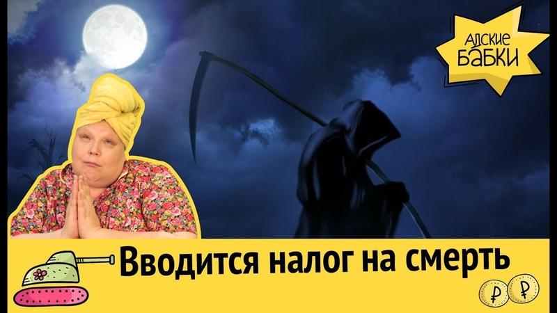 Вводится налог на смерть   Кэшбэк для пенсионеров от Центробанка РФ