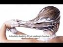 6 կանոն մազերը ճիշտ լվանալու համար