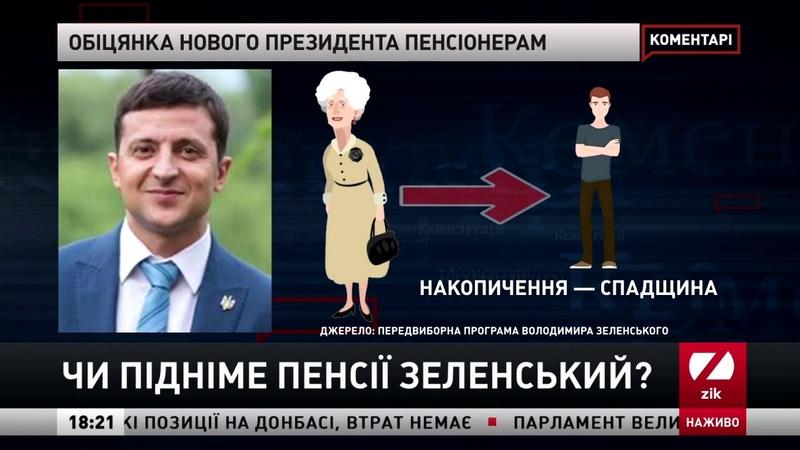 Чи підніме пенсії Зеленський   Коментарі за 02.05.19