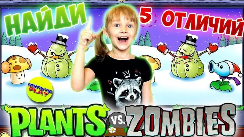Растения против Зомби в ГЕРЛЯНДЕ Найди ПЯТЬ отличий 2 Plants Vs Zombies