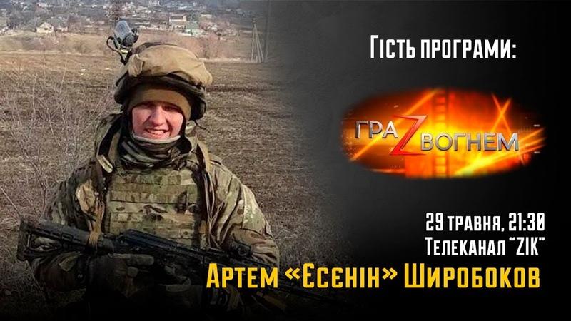 Артем Єсєнін Широбоков в програмі Гра Z вогнем | НацКорпус
