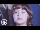 Стихи Ники Турбиной. Эфир 05.06.1983. Рассказывают наши корреспонденты (1983)