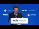 Выступление директора Службы внешней разведки РФ С Нарышкина на MCIS 2018