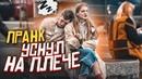 ПОДСТАВА СПИТ на людях feat Boris Pranks
