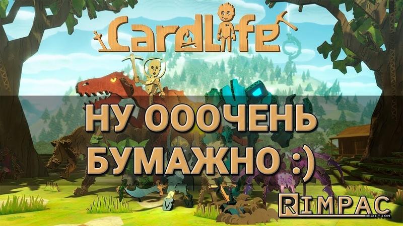CardLife: Cardboard Survival _ Бумажная выживалка с крутой механикой строительства и крафта!