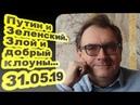 Владимир Пастухов - Путин и Зеленский Злой и добрый клоуны... 31.05.19