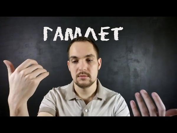 Тип Гамлет ЭИЭ Соционика Этико интуитивный экстраверт