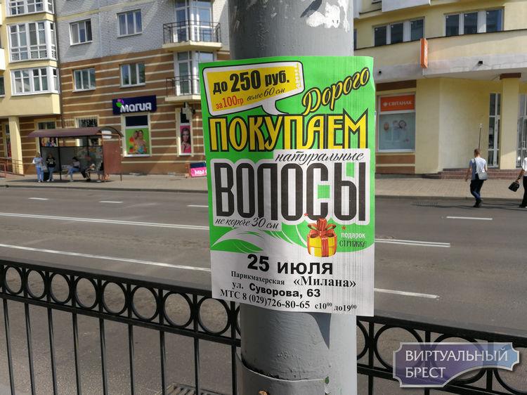 """По городу развешена реклама волос. """"Спасибо"""" парикмахерской Милана!"""
