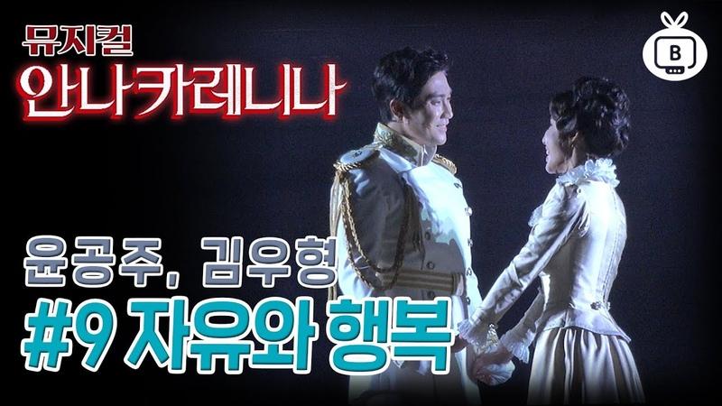 [1열중앙석] 뮤지컬 '안나 카레니나' 9 자유와 행복 - 윤공주, 김우형