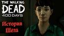 The Walking Dead 400 Days➤Прохождение ➤ [№1]-История Шел
