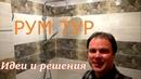 Рум Тур /Моя ванная комната /Плюсы и минусы.