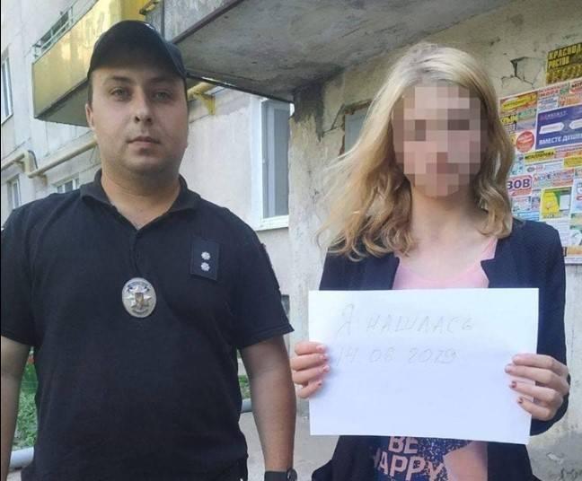 В Лисичанске ищут без вести пропавшую несовершеннолетнюю (фото)