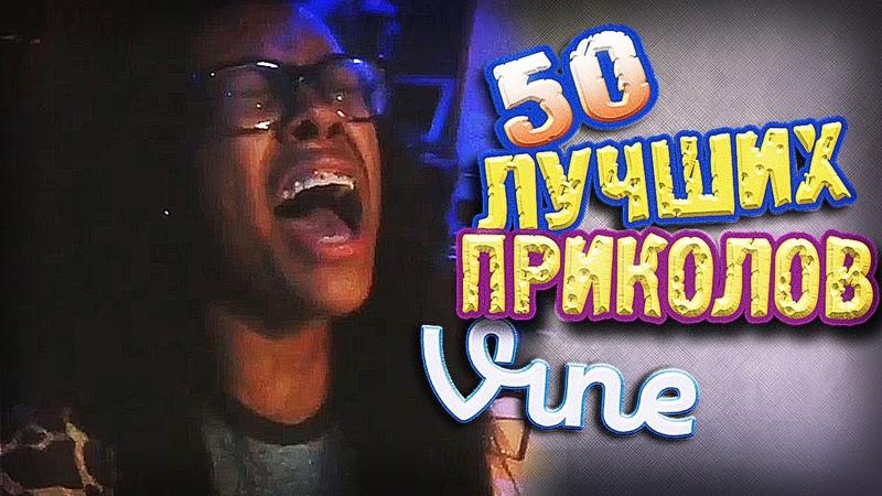Самые Лучшие Приколы Vine! (ВЫПУСК 75) [17]