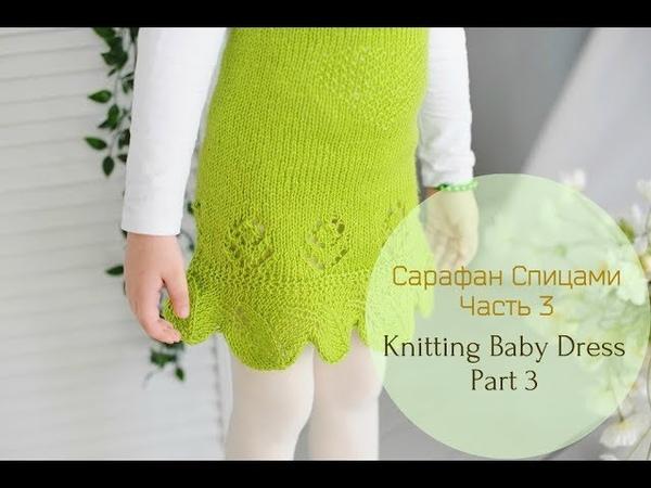 Вязаный сарафан для девочки Ч 3 Tutorial Baby Knitting Dress P 3