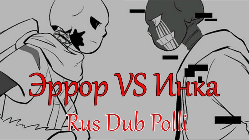 Эррор против Инка   Rus Dub Polli