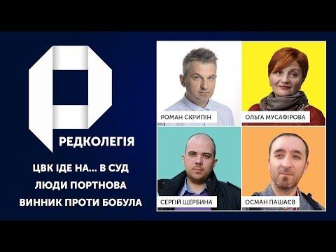 РЕДКОЛЕГІЯ ЦВК іде на... В СУД | Люди Портнова Винник проти Бобула