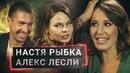 РЫБКА становится светской девой, а ЛЕСЛИ палит телезвезду ОСТОРОЖНО, СОБЧАК