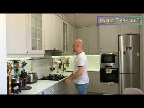 Видео отзыв Кухня Жаклин