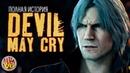 ПОЛНАЯ ИСТОРИЯ DEVIL MAY CRY DMC Все игры манга аниме и книги
