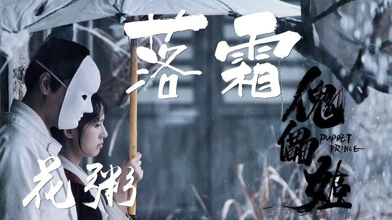 花粥 《落霜》|電影《傀儡姬》主題曲高音質MV(季晨,鶴男主演)